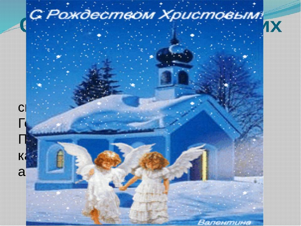 Символы Рождества и их значения Ангелы. Ангелы в христианстве являются святы...