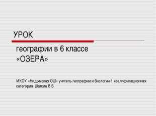 УРОК МКОУ «Нидымская ОШ» учитель географии и биологии 1 квалификационная кате