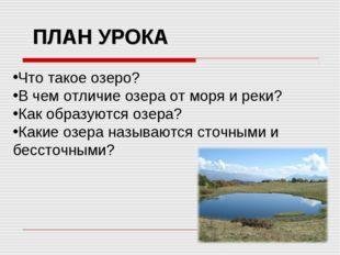 Что такое озеро? В чем отличие озера от моря и реки? Как образуются озера? Ка