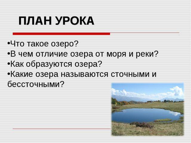 Что такое озеро? В чем отличие озера от моря и реки? Как образуются озера? Ка...