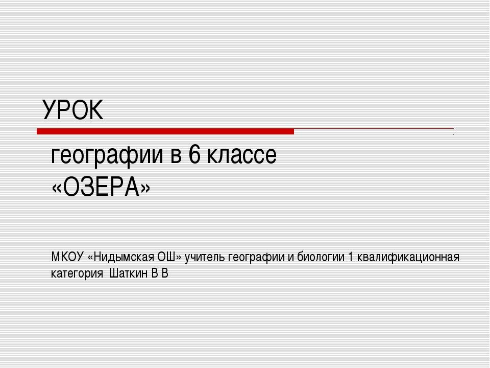 УРОК МКОУ «Нидымская ОШ» учитель географии и биологии 1 квалификационная кате...