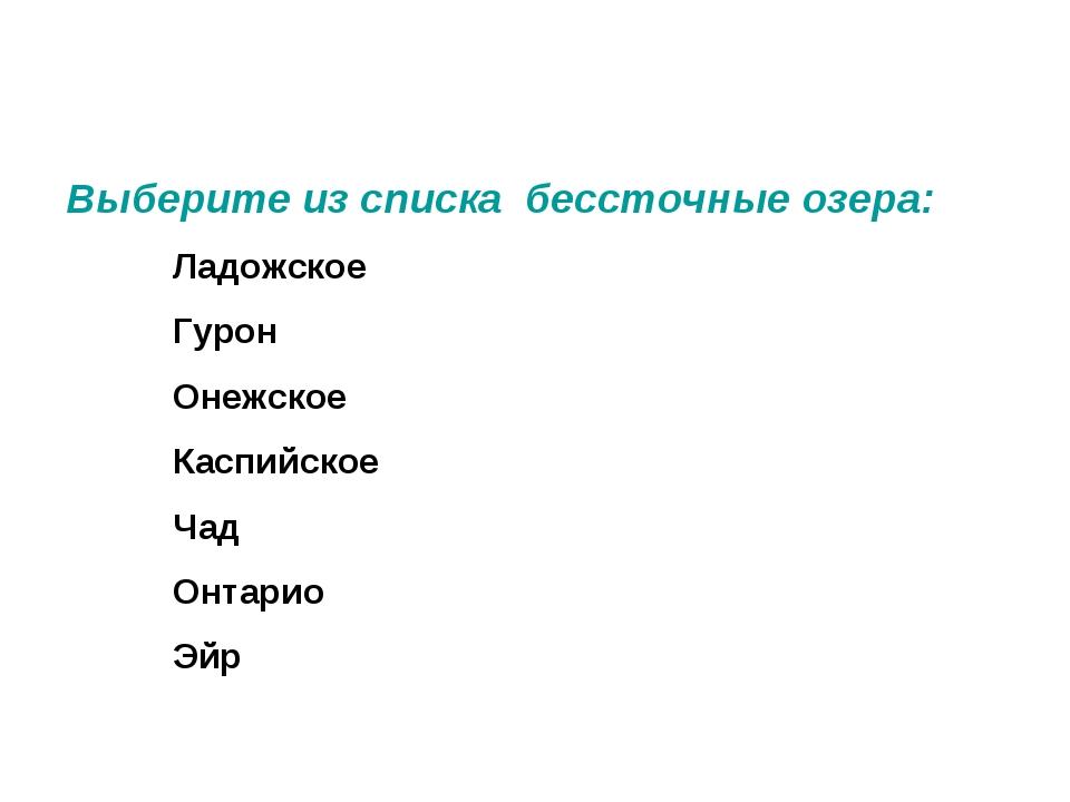Выберите из списка бессточные озера: Ладожское Гурон Онежское Каспийское...