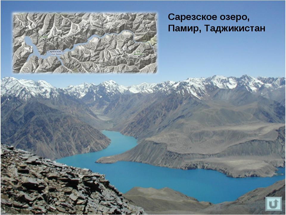 Сарезское озеро, Памир, Таджикистан