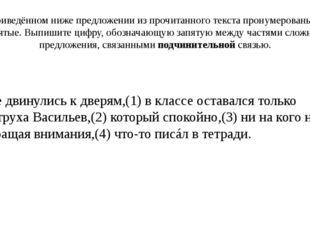 В приведённом ниже предложении из прочитанного текста пронумерованы все запят