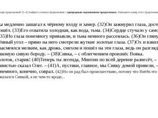 Среди предложений 31–42 найдите сложное предложение соднородным подчинением