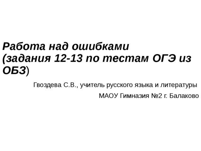 Работа над ошибками (задания 12-13 по тестам ОГЭ из ОБЗ) Гвоздева С.В., учите...