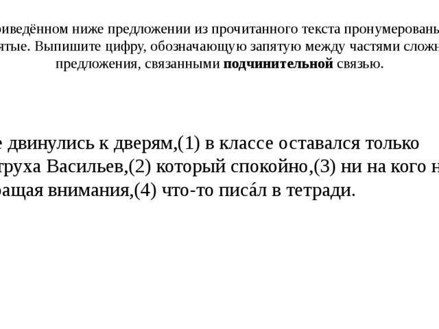 В приведённом ниже предложении из прочитанного текста пронумерованы все запят...