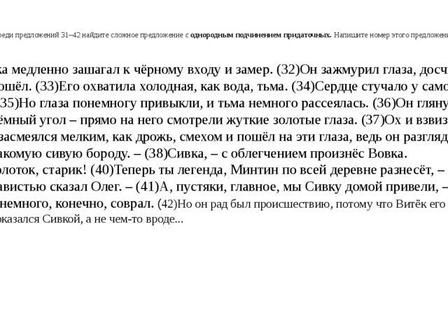 Среди предложений 31–42 найдите сложное предложение соднородным подчинением...