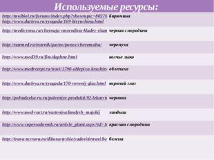 Используемые ресурсы: http://molbiol.ru/forums/index.php?showtopic=80370 http