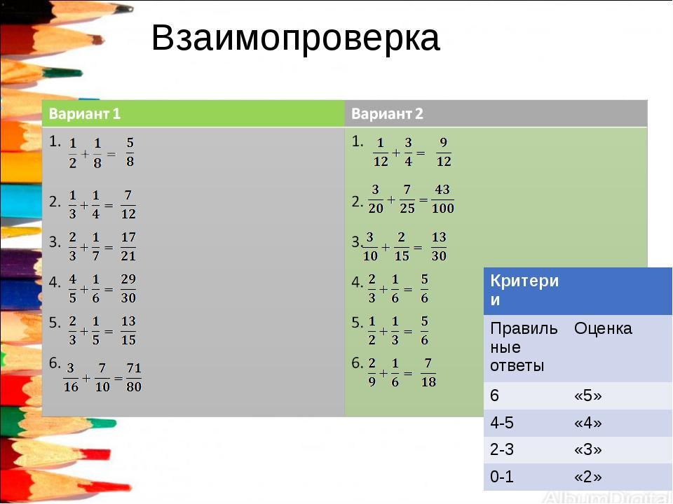 Взаимопроверка Критерии  Правильные ответыОценка 6«5» 4-5«4» 2-3«3» 0-1...