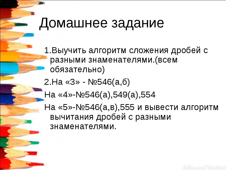 Домашнее задание 1.Выучить алгоритм сложения дробей с разными знаменателями.(...