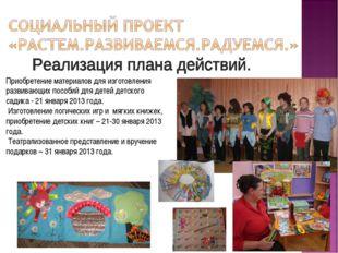 Приобретение материалов для изготовления развивающих пособий для детей детско