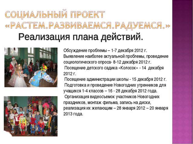 Обсуждение проблемы – 1-7 декабря 2012 г. Выявление наиболее актуальной пробл...