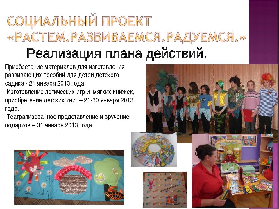 Приобретение материалов для изготовления развивающих пособий для детей детско...