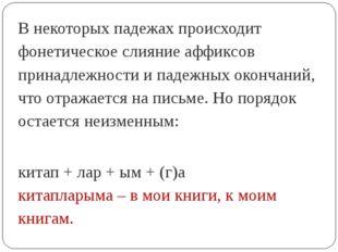 В некоторых падежах происходит фонетическое слияние аффиксов принадлежности и