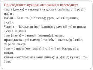 Присоедините нужные окончания и переведите: такта (доска) – тактада (на доске