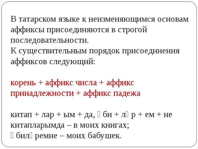 В татарском языке к неизменяющимся основам аффиксы присоединяются в строгой п...