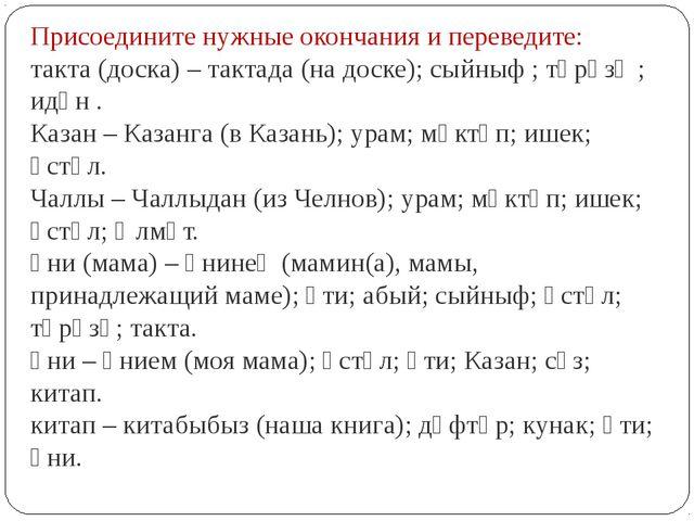 Присоедините нужные окончания и переведите: такта (доска) – тактада (на доске...