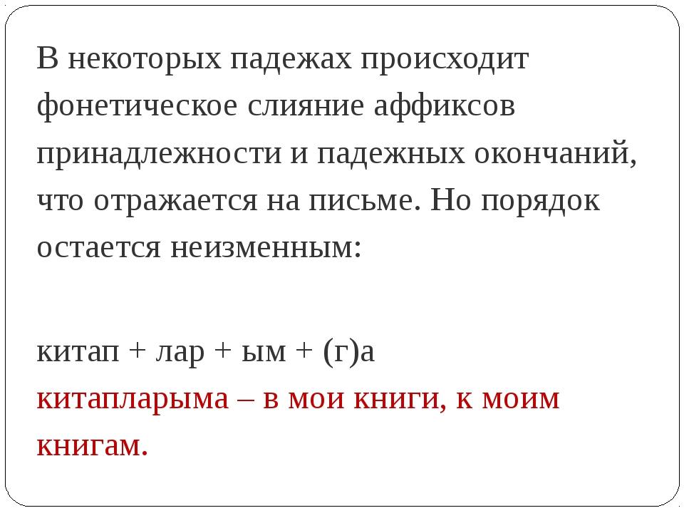 В некоторых падежах происходит фонетическое слияние аффиксов принадлежности и...