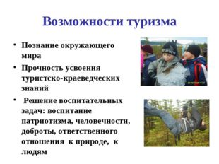Возможности туризма Познание окружающего мира Прочность усвоения туристско-кр