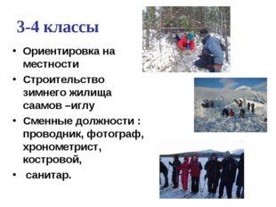 3-4 классы Ориентировка на местности Строительство зимнего жилища саамов –игл