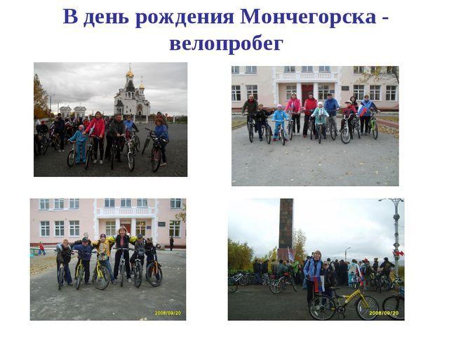 В день рождения Мончегорска - велопробег