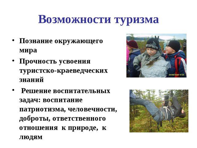Возможности туризма Познание окружающего мира Прочность усвоения туристско-кр...