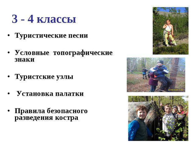 3 - 4 классы Туристические песни Условные топографические знаки Туристские уз...