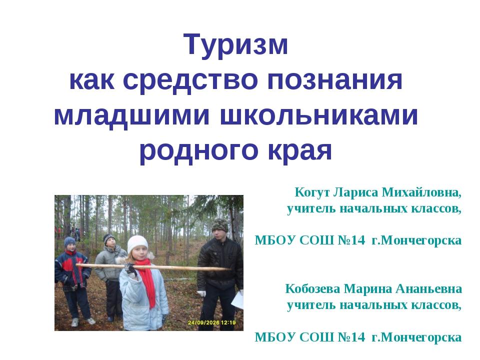 Туризм как средство познания младшими школьниками родного края Когут Лариса М...