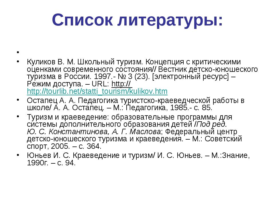 Список литературы:  КуликовВ.М. Школьный туризм. Концепция с критическими...