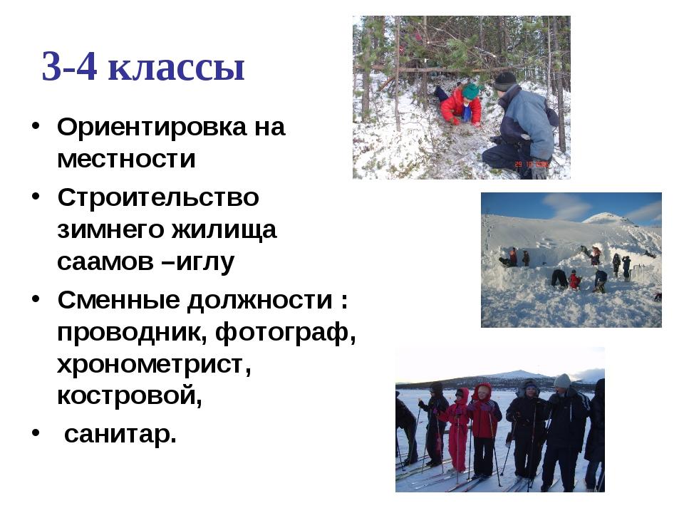 3-4 классы Ориентировка на местности Строительство зимнего жилища саамов –игл...