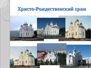 Христо-Рождественский храм