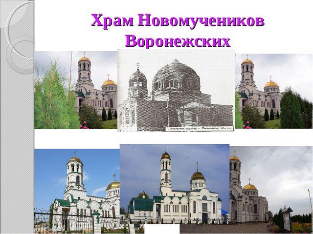 Храм Новомучеников Воронежских