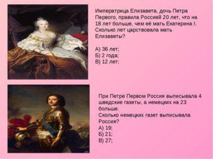 Императрица Елизавета, дочь Петра Первого, правила Россией 20 лет, что на 18