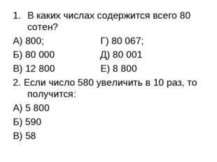 В каких числах содержится всего 80 сотен? А) 800; Г) 80 067; Б) 80 000 Д) 80