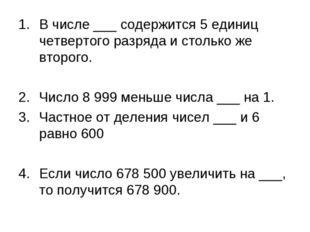 В числе ___ содержится 5 единиц четвертого разряда и столько же второго. Числ