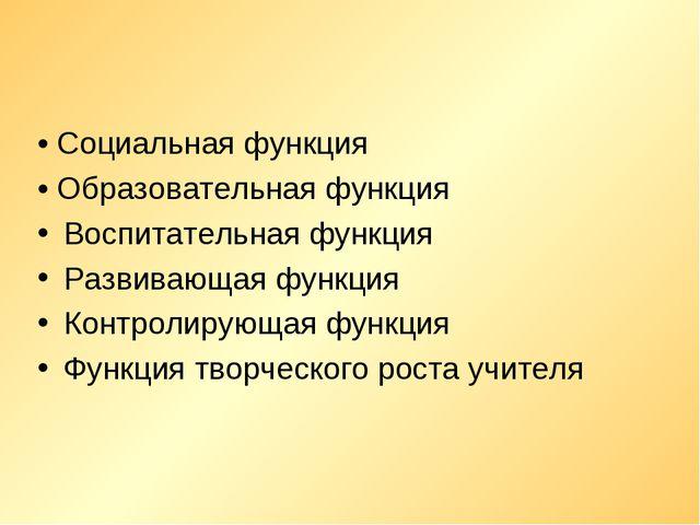 • Социальная функция • Образовательная функция Воспитательная функция Развива...