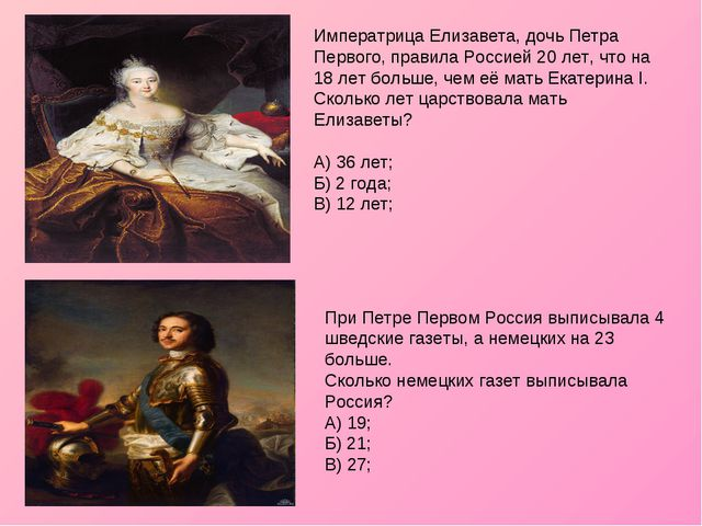 Императрица Елизавета, дочь Петра Первого, правила Россией 20 лет, что на 18...