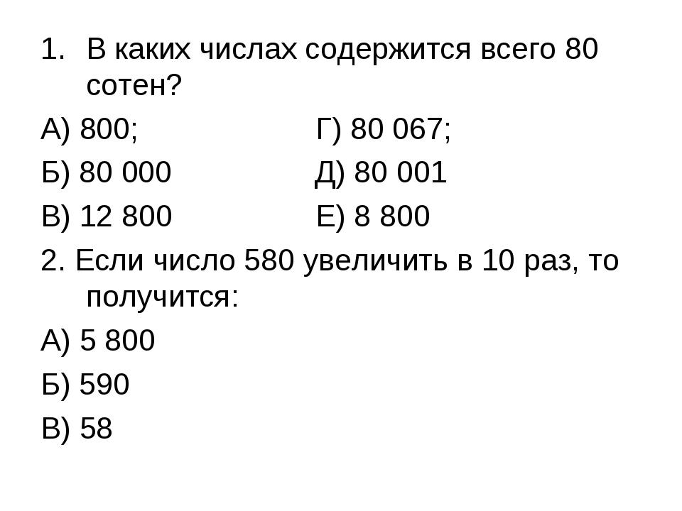 В каких числах содержится всего 80 сотен? А) 800; Г) 80 067; Б) 80 000 Д) 80...