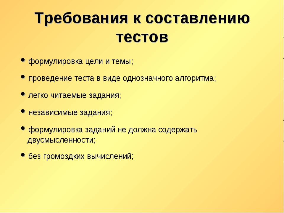 Требования к составлению тестов • формулировка цели и темы; • проведение тест...