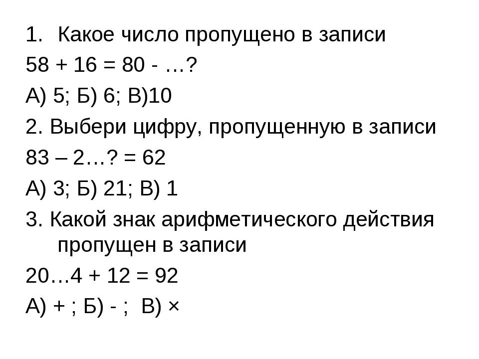 Какое число пропущено в записи 58 + 16 = 80 - …? А) 5; Б) 6; В)10 2. Выбери ц...