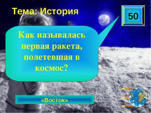 «Восток» Тема: История Как называлась первая ракета, полетевшая в космос? 50