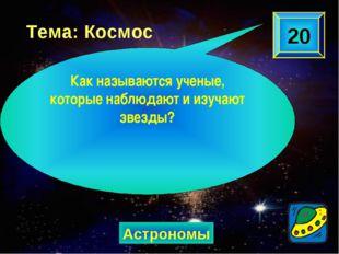 Астрономы 20 Как называются ученые, которые наблюдают и изучают звезды? Тема: