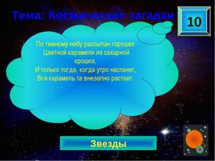 Звезды 10 По темному небу рассыпан горошек Цветной карамели из сахарной крошк