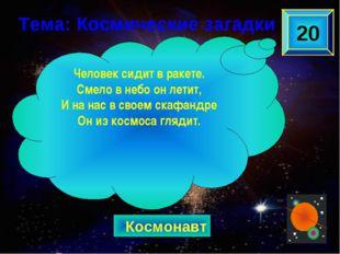 Космонавт 20 Человек сидит в ракете. Смело в небо он летит, И на нас в своем