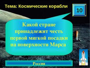 10 Тема: Космические корабли Россия Какой стране принадлежит честь первой мяг