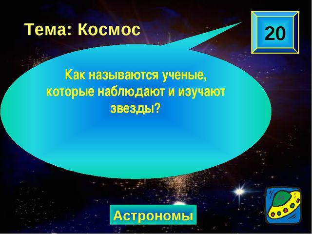 Астрономы 20 Как называются ученые, которые наблюдают и изучают звезды? Тема:...