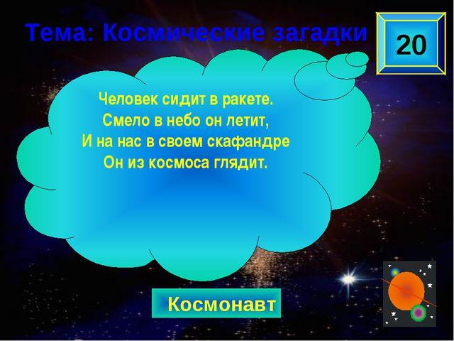 Космонавт 20 Человек сидит в ракете. Смело в небо он летит, И на нас в своем...