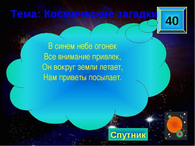 Спутник 40 В синем небе огонек Все внимание привлек, Он вокруг земли летает,...