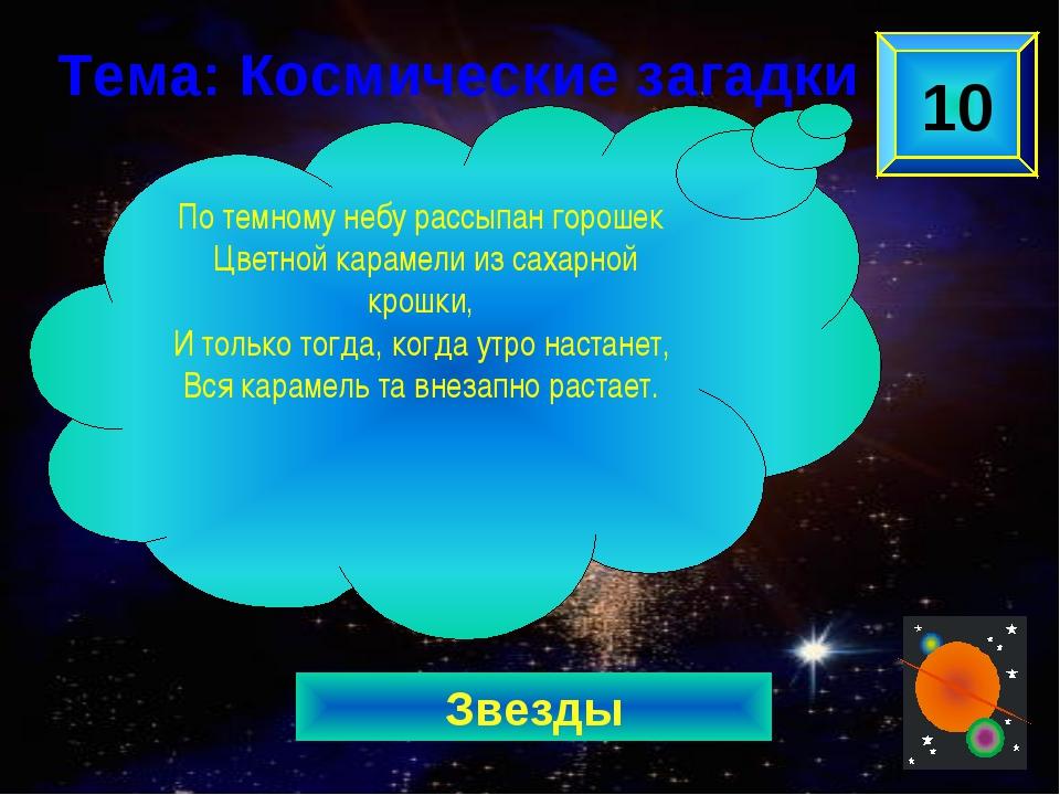 Звезды 10 По темному небу рассыпан горошек Цветной карамели из сахарной крошк...